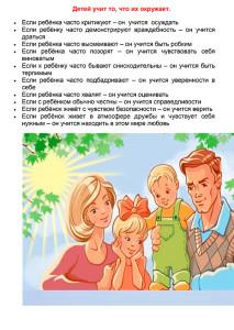 4gr_konsult_dlya_rod_1