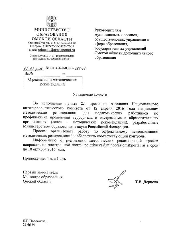 metodicheskie_rekomeddacii_po_prodotvrashenii_terorizma-1