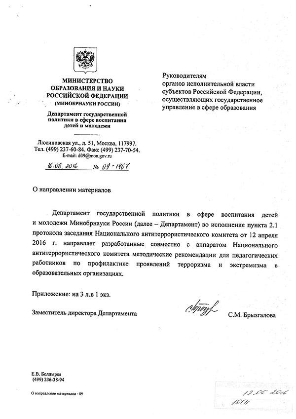 metodicheskie_rekomeddacii_po_prodotvrashenii_terorizma-2