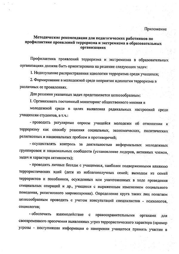 metodicheskie_rekomeddacii_po_prodotvrashenii_terorizma-3