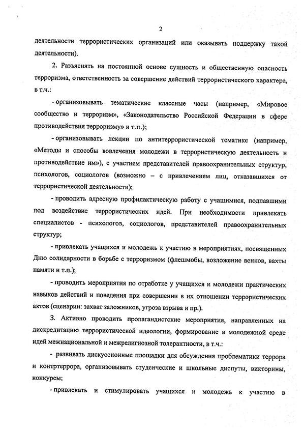 metodicheskie_rekomeddacii_po_prodotvrashenii_terorizma-4