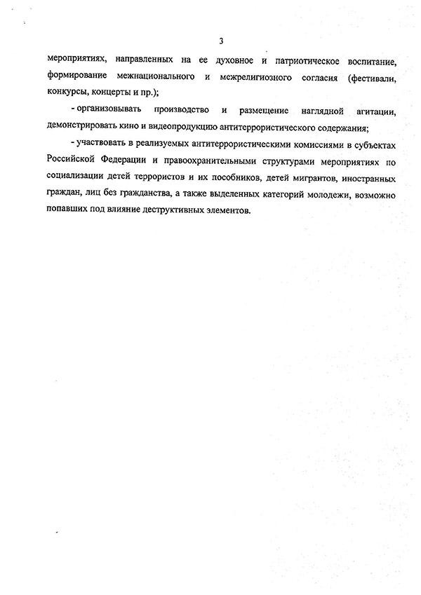 metodicheskie_rekomeddacii_po_prodotvrashenii_terorizma-5