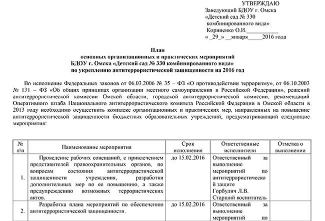 plan_ukrepleniya_atz_2016-1