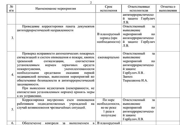 plan_ukrepleniya_atz_2016-2