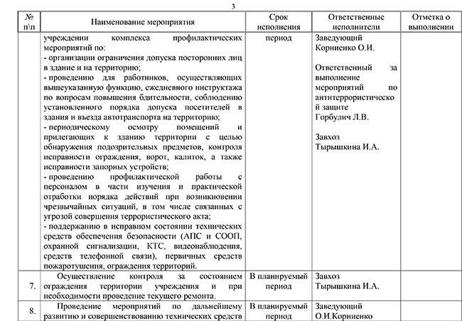 plan_ukrepleniya_atz_2016-3