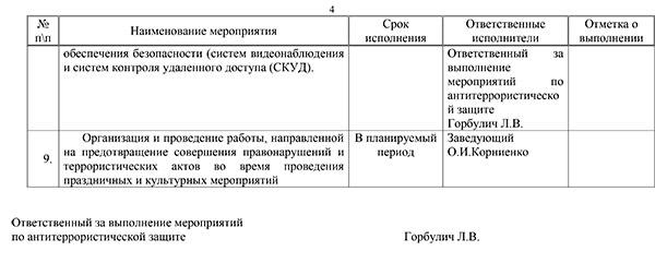 plan_ukrepleniya_atz_2016-4