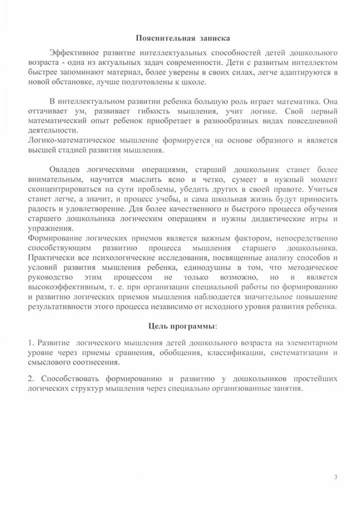 programma_unii_matematik_2018-03
