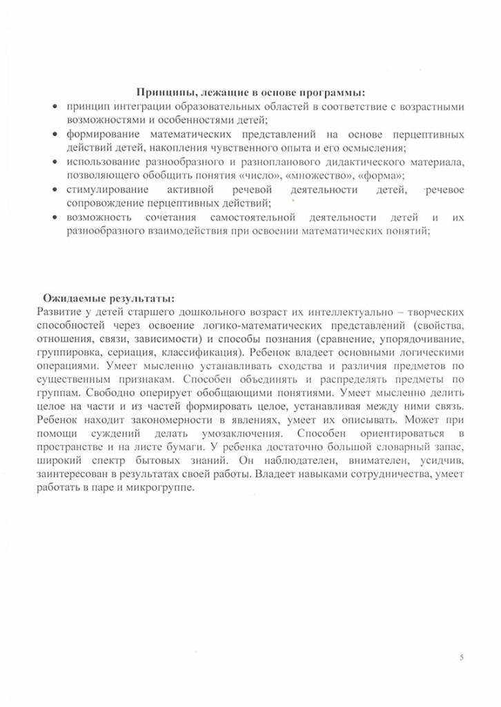 programma_unii_matematik_2018-05