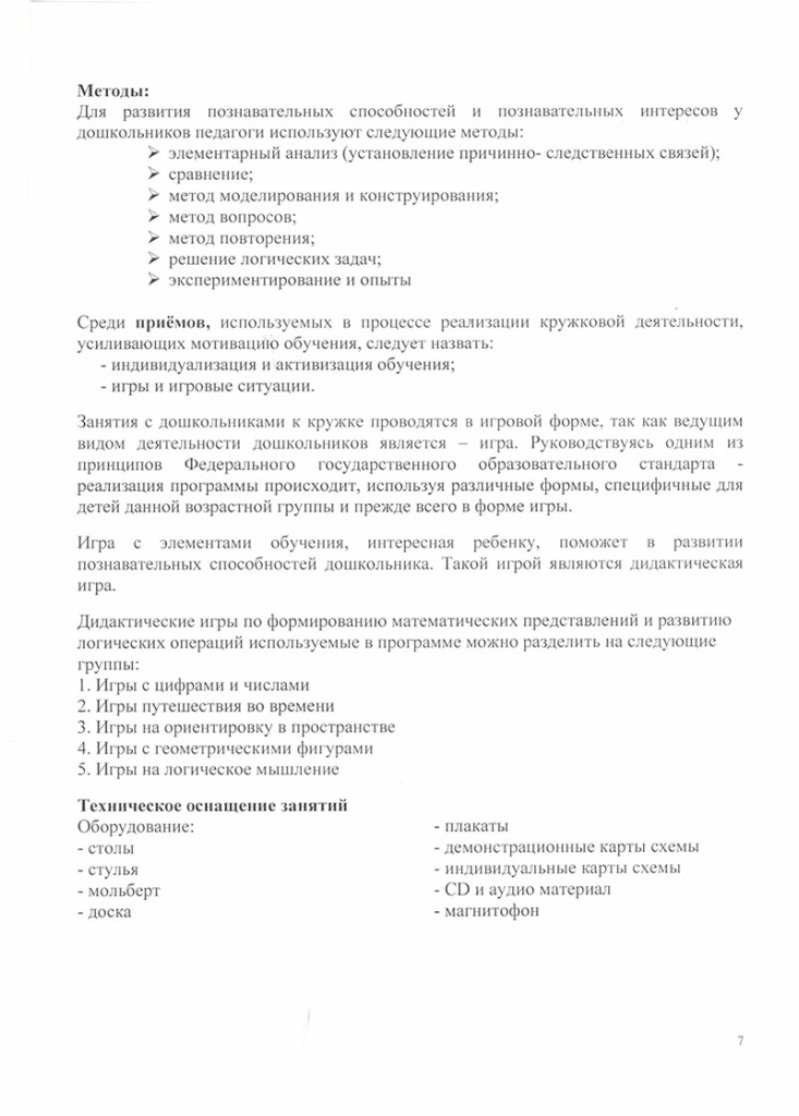 programma_unii_matematik_2018-07