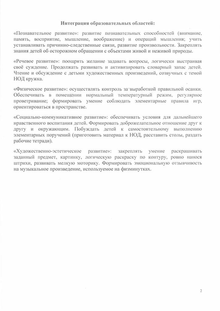 programma_unii_matematik_2018-08