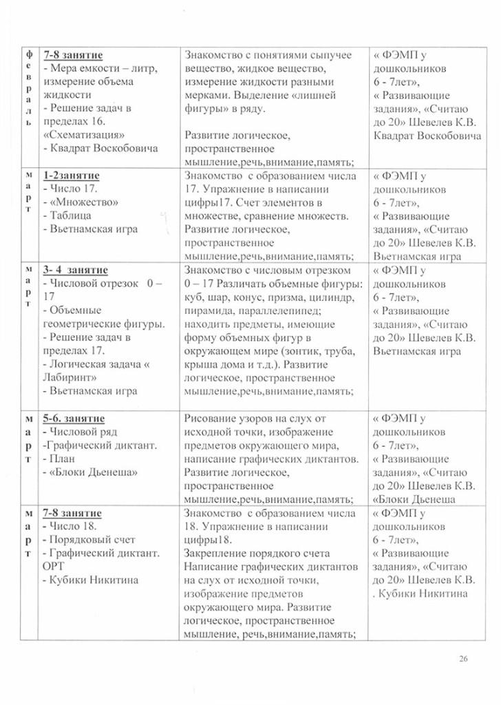 programma_unii_matematik_2018-32