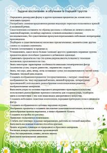 5gr_zadachi_vospitaniya_2017