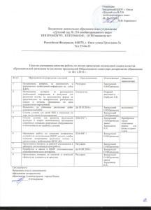 plan_po_uluchsheniu_kachestva_raboti