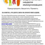 Pamjatka_immun