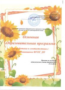 1gr_osnovnaya_obraz_pr_2018