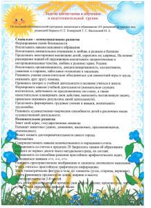 1gr_zadach_vospitaniya_i_obucheniya_2018