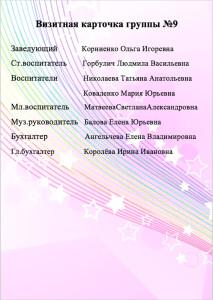 9gr_vizitka_2018