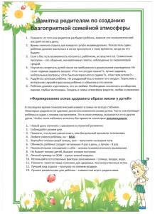 gr3_panyatk_roditelyam_o_sozdanii_plagopriyatnoi_atmos_2018