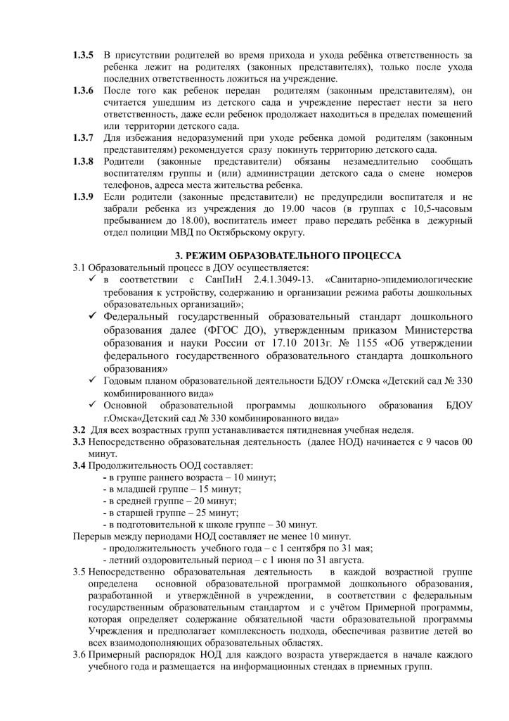 pravila_vnutrennego_trud_rasporyadka_2018-03