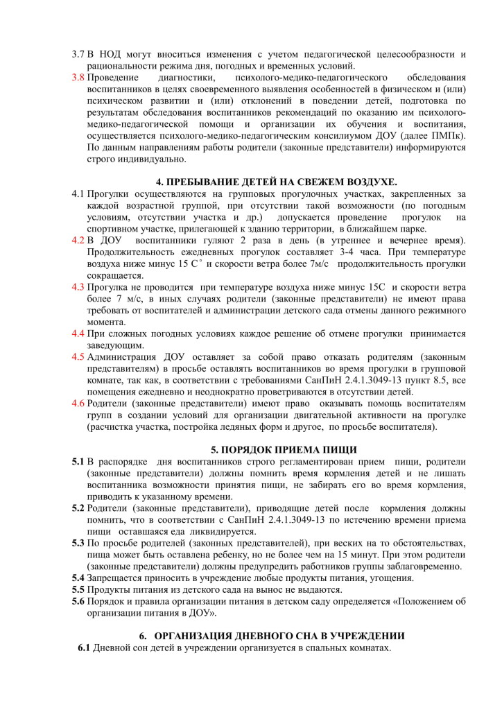 pravila_vnutrennego_trud_rasporyadka_2018-04