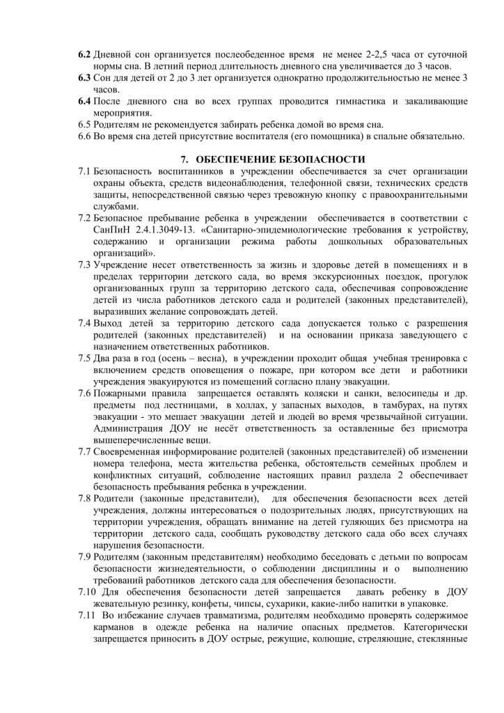 pravila_vnutrennego_trud_rasporyadka_2018-05