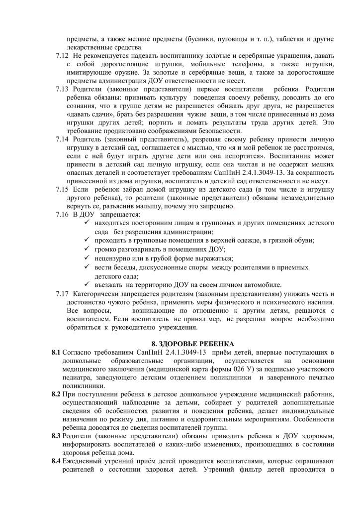 pravila_vnutrennego_trud_rasporyadka_2018-06