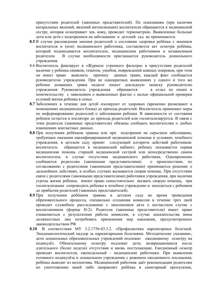 pravila_vnutrennego_trud_rasporyadka_2018-07