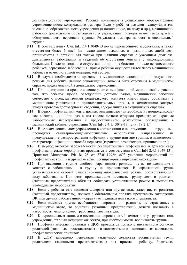 pravila_vnutrennego_trud_rasporyadka_2018-08