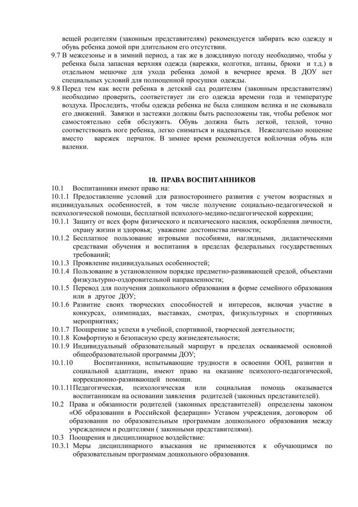 pravila_vnutrennego_trud_rasporyadka_2018-10
