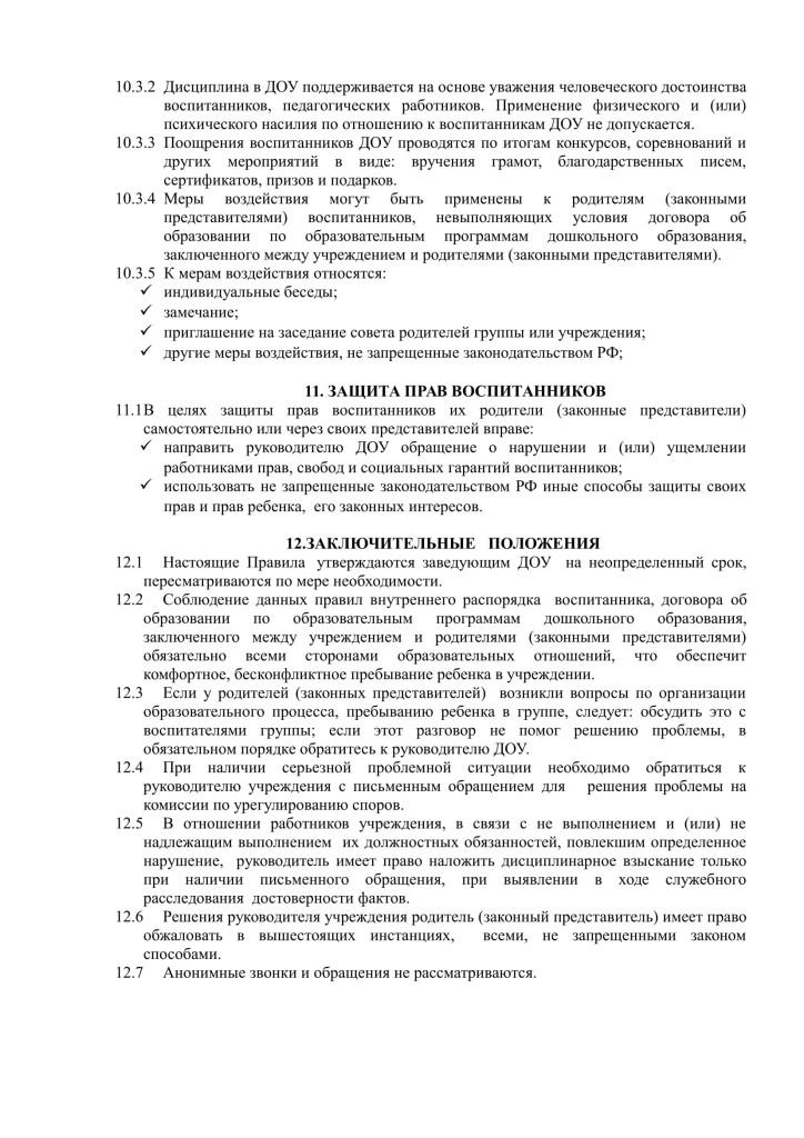 pravila_vnutrennego_trud_rasporyadka_2018-11