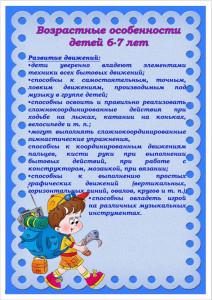 10gr_vozrast_osobennosti_detei_6-7_let_1_2018