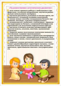 10gr_vozrast_osobennosti_detei_6-7_let_5_2018