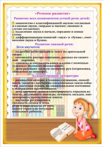 10gr_vozrast_osobennosti_detei_6-7_let_6_2018
