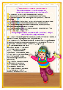 10gr_vozrast_osobennosti_detei_6-7_let_7_2018