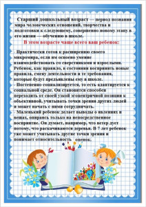 10gr_vozrast_osobennosti_detei_6-7_let_8_2018