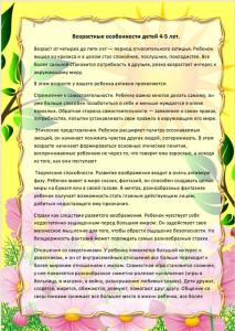11gr_vozrast_osobennost_detei_1_2018