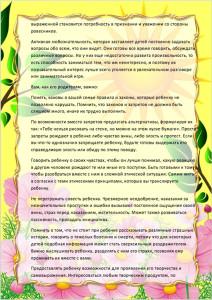 11gr_vozrast_osobennost_detei_2_2018