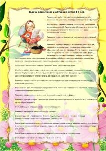 11gr_zadach_vospitaniya_i_obucheniya_1_2018