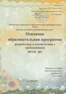 4gr_osnovnaya_obraz_prog_2018