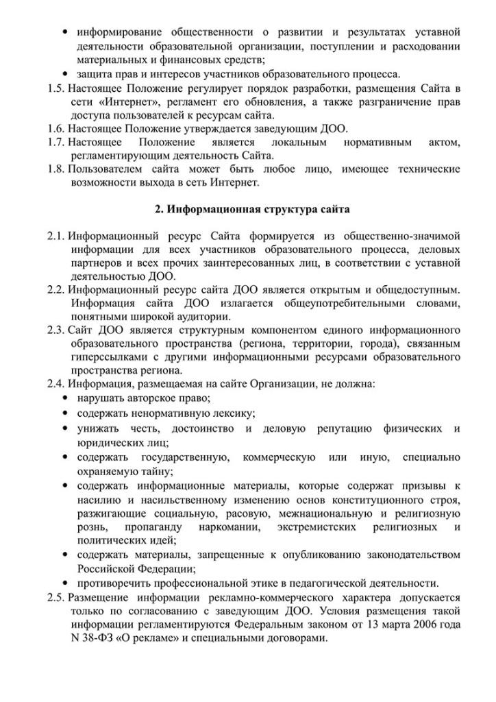 polojenie_o_saite_2018-2