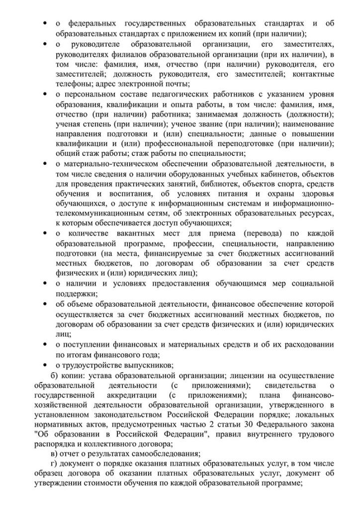 polojenie_o_saite_2018-4