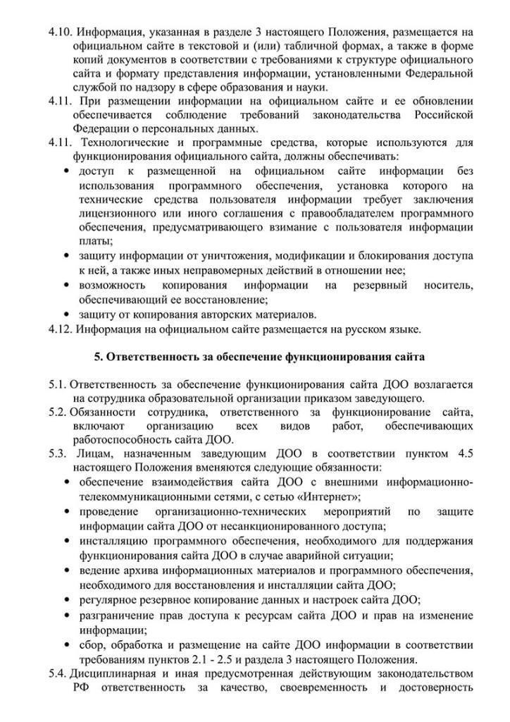polojenie_o_saite_2018-6
