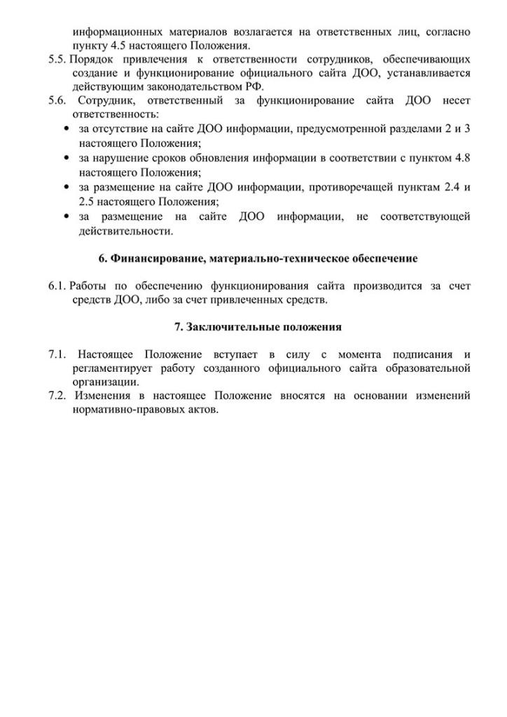 polojenie_o_saite_2018-7