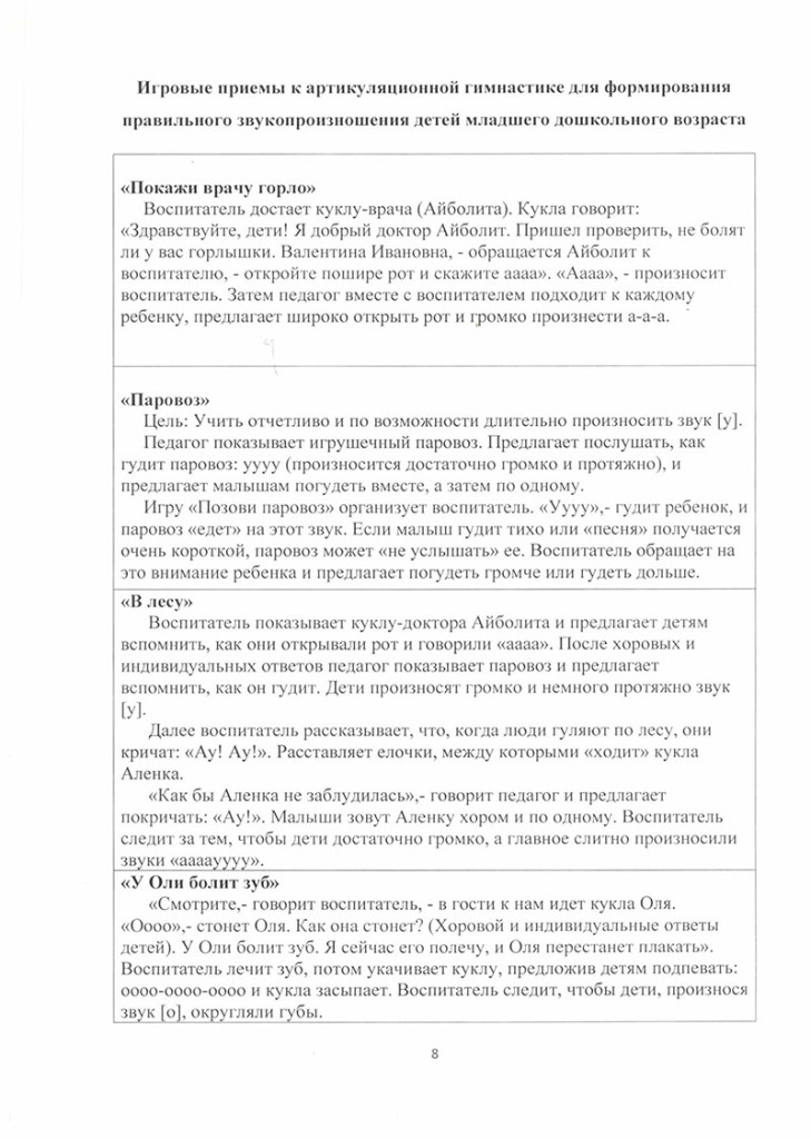 programma_po_krujkovoi_rabote_veselie_loshadki-08