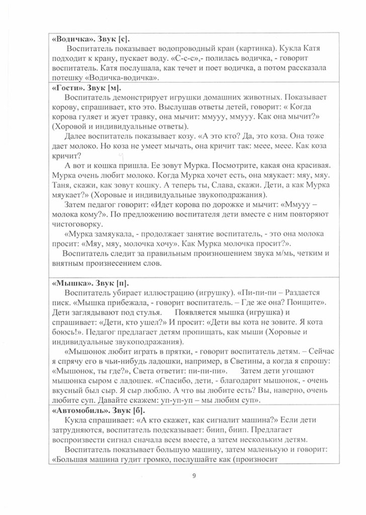 programma_po_krujkovoi_rabote_veselie_loshadki-09