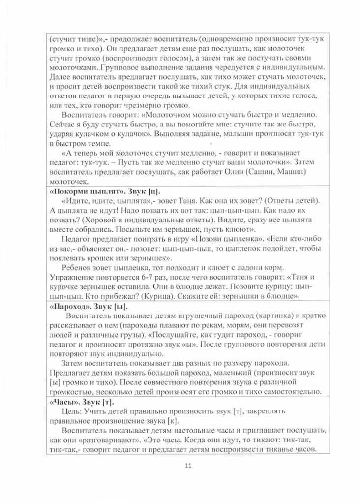 programma_po_krujkovoi_rabote_veselie_loshadki-11