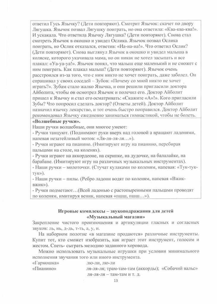programma_po_krujkovoi_rabote_veselie_loshadki-13