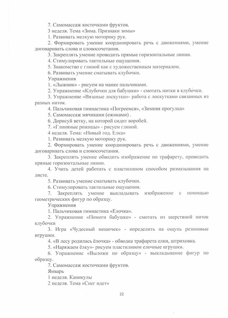 programma_po_krujkovoi_rabote_veselie_loshadki-22