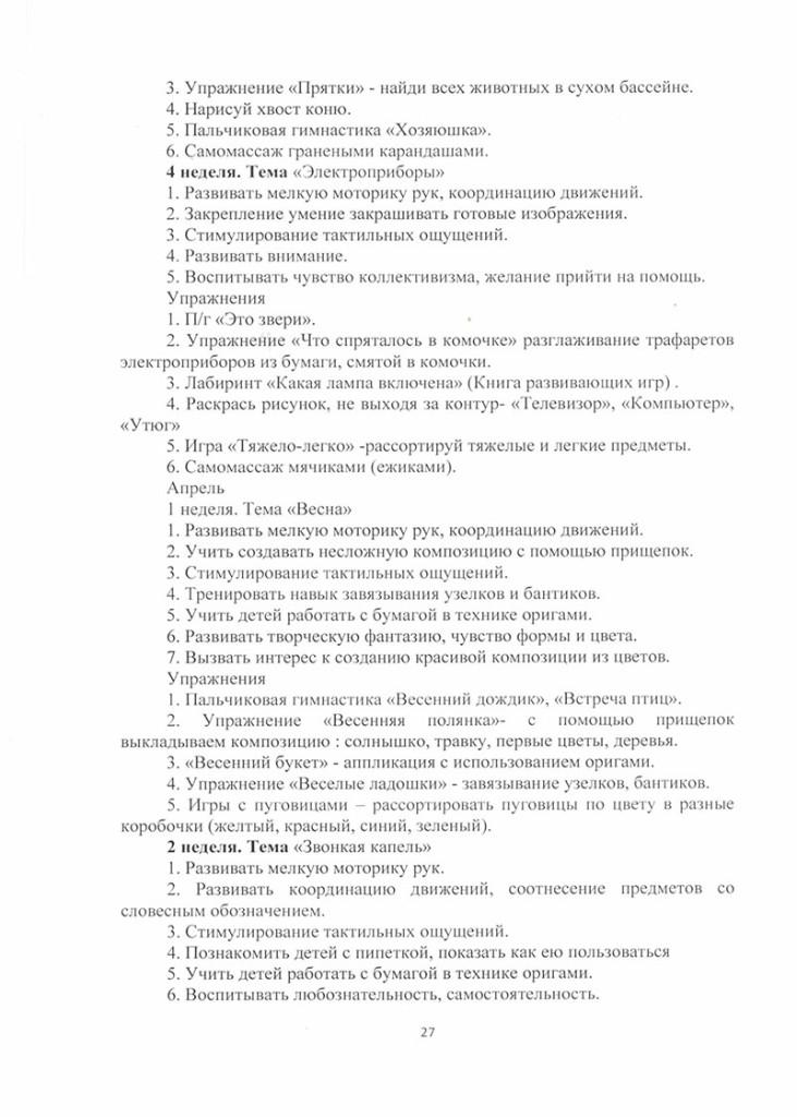programma_po_krujkovoi_rabote_veselie_loshadki-27