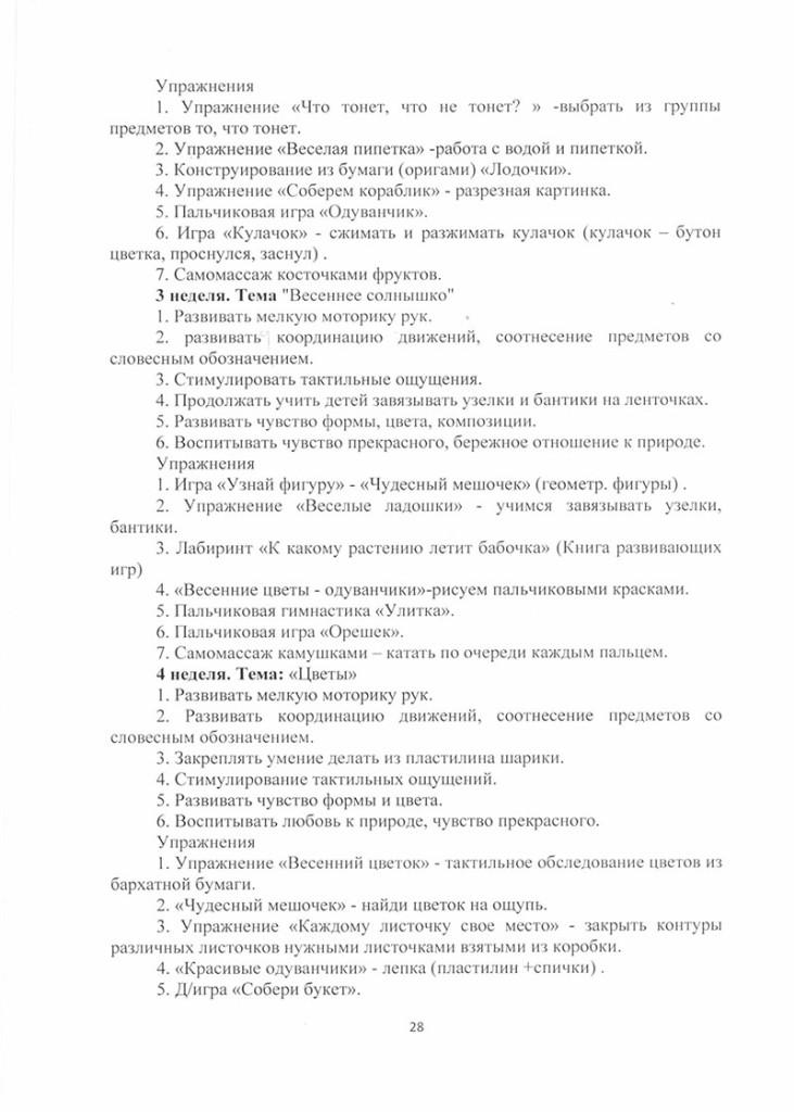 programma_po_krujkovoi_rabote_veselie_loshadki-28